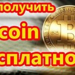 Как получить (заработать) бесплатно криптовалюту