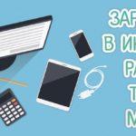 Как быстро заработать деньги в интернете без вложений?