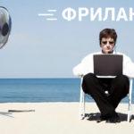 Сайты (биржи вакансий) фриланса