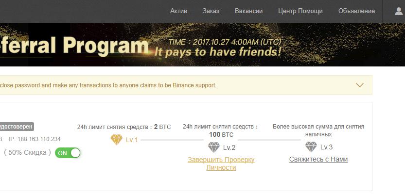 биржа бинанс сайт